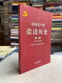 中国共产党盐边历史(第一卷)