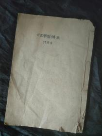 民国或50年代陈苏生《中医学习讲座》一册全