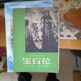 乌拉尔民间传说:宝石花