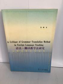 语法-翻译教学法研究