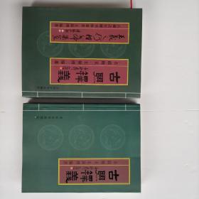 古联释义、王羲之行楷书体集萃 两厚本合售