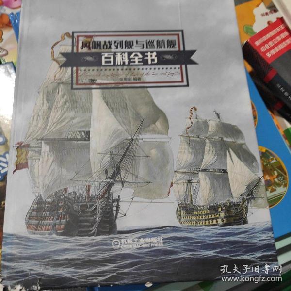 风帆战列舰与巡航舰百科全书(书皮有破损不影响阅读)