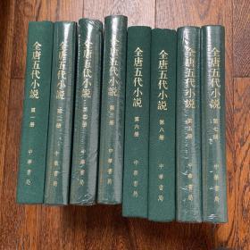 【一版一印】全唐五代小说(全八册)全国包邮