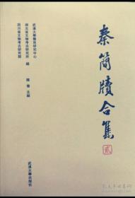 秦简牍合集(2)