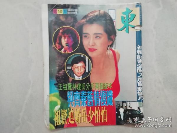 东周刊 140 (王祖贤 封面  中缝 徐若瑄 内有 张国荣 梅艳芳 郑文雅 等 )