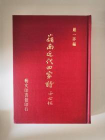 岭南近代四家诗