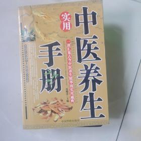 中医养生手册