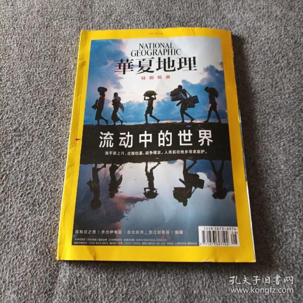 华夏地理 2019年8月号
