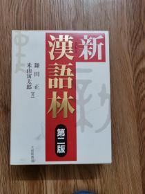 新汉语林(第二版)
