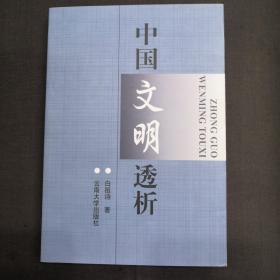 中国文明透析 作者签名2000年1版1印