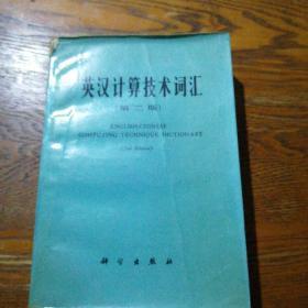 英汉计算技术词汇(第二版 )