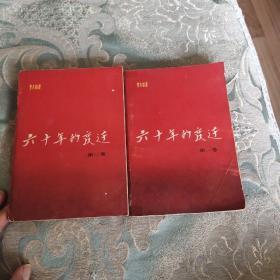 六十年的变迁第一卷和第二卷