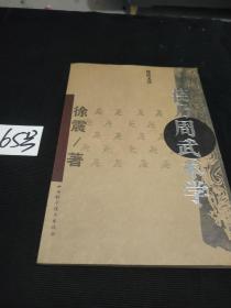 苌乃周武术学