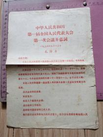 中华人民共和国第一届全国人民代表大会第一次会议开幕词(毛泽东、1954年、16开红印一页)见书影及描述