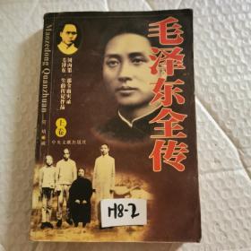 毛泽东传上册中央文献出版社