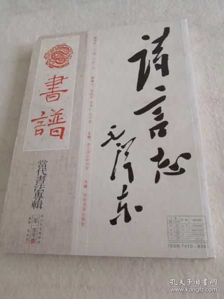 书谱2010春当代书法专辑