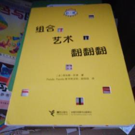 组合艺术翻翻翻/杜莱百变创意玩具书
