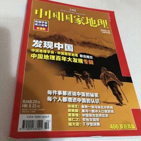 中国国家地理  2009年10期