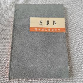 皮肤科 医学卫生普及全书(李泽生签名)李泽生,男,1954年9月出生,博士,教授,博士生导师。 所在学科化学,主要研究方向为理论化学。见图