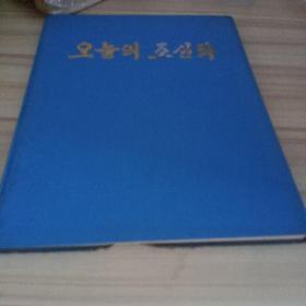 오늘의조선화 《朝鲜文》