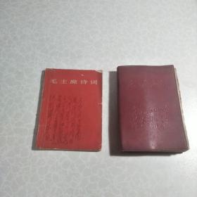 毛主席诗词(人民文学出版社1966年64K小本)两本合售 其中一本带林题