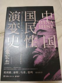 中国国民性演变史(彩插升级版):只有读懂中国人,才能读懂中国史!