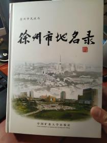 徐州市地名录