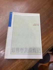 语言学发展简史