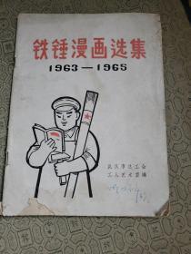 铁锤漫画选集(1963-1965)24开