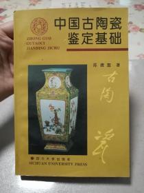 中國古陶瓷鑒定基礎