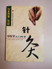 中医学入门丛书:针灸