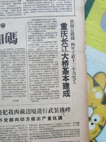 解放日报1959年10月24.25.26.27.日