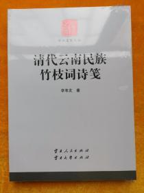 清代云南民族竹枝词诗笺