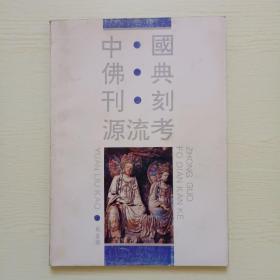 中国佛典刊刻源流考
