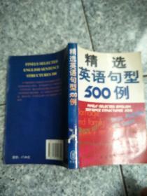 精选英语句型500例   原版内页干净馆藏