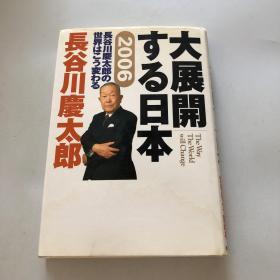 日文原版  大展开する日本 2006 长谷川庆太郎の世界はこう変わる