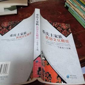 重庆土家族民俗文化概论(2006年一版一印仅印1千册)
