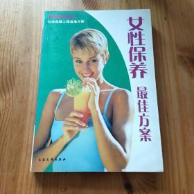 幸福爱巢丛书:女性保养最佳方案