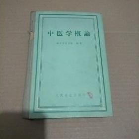 中医学概论(1958年精装)