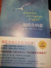 海鸥乔纳森(全彩珍藏版)