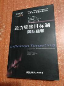 通货膨胀目标制:国际经验【世界财经管理经典译库】