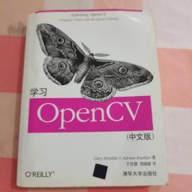 学习OpenCV(中文版)【内页干净】