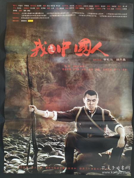 一开电影海报: 我是中国人