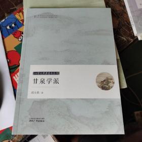 心学大师湛若水丛书:甘泉学派