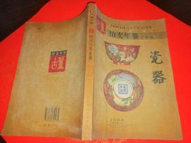 古董拍卖年鉴:全彩版.2004.瓷器