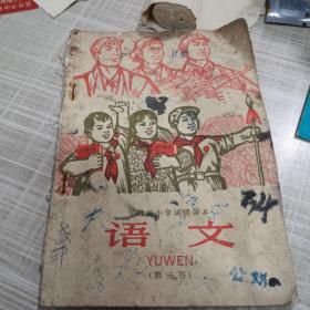 安徽省小学试用课本:语文(第三册)--安徽人民出版社1970年