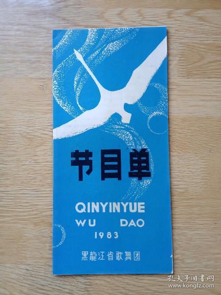 黑龙江省歌舞团节目单
