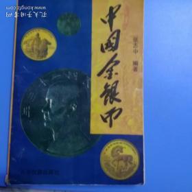 中国金银币