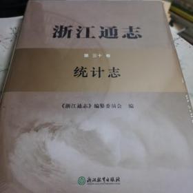 浙江通志,第三十卷,统计志