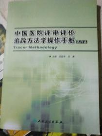中国医院评审评价追踪方法学操作手册:试行本